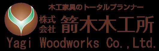 オーダー家具・造作家具・別注家具 箭木木工所