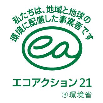 エコアクション21 認証取得企業