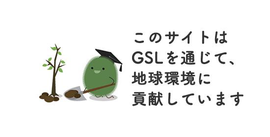 WEBサイトもグリーン化